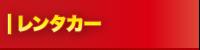 ビジネス・マンスリーレンタカー